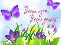 """ДИСТАНЦИОННОЕ ОБУЧЕНИЕ - """"Весна идет!"""""""