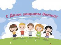 1 июня - День Защиты Детей!