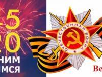 К 75-летию Победы в Великой Отечественной войне.
