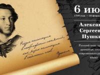 А.С.Пушкин детям