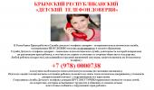 """""""Детский телефон доверия"""""""