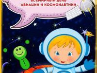 ДИСТАНЦИОННОЕ ОБУЧЕНИЕ - Детям о космосе.