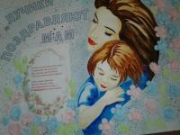 Поздравляем с Днем Матери!!!