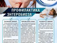 Профилактика энтеробиоза. Информация для родителей.
