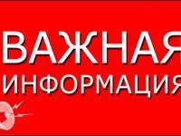 ВНИМАНИЕ!!!!!! Информация о ситуации в Красноперекопском районе Республики Крым