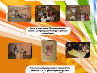 Городское методическое объединение воспитателей младших групп.