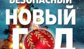 Безопасность детей в период новогодних праздников и зимних каникул.